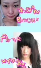 岡 梨紗子 公式ブログ/最新オカリめいくそのいち 画像1