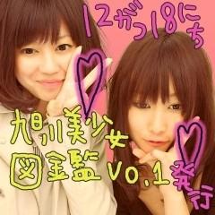 岡 梨紗子 公式ブログ/質問!答え★ 画像1
