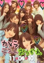 岡 梨紗子 公式ブログ/ぷりくら 画像3