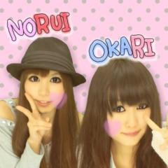 岡 梨紗子 公式ブログ/あっぷ 画像1
