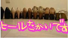 岡 梨紗子 公式ブログ/ヒールを語る 画像2