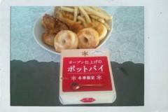 岡 梨紗子 公式ブログ/犬Day!! 画像3