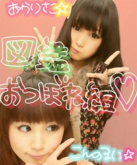 岡 梨紗子 公式ブログ/ふぉっふぉーっ!!!! 画像2