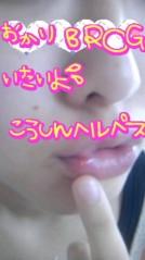 岡 梨紗子 公式ブログ/改め、おつかれ 画像2