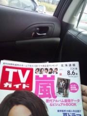 岡 梨紗子 公式ブログ/無事到着! 画像1