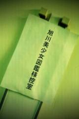 岡 梨紗子 公式ブログ/楽屋なう。 画像1