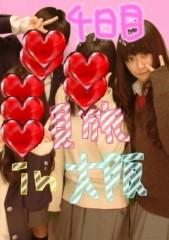 岡 梨紗子 公式ブログ/ぷりきゅあ 画像2