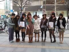 岡 梨紗子 公式ブログ/募金 画像1