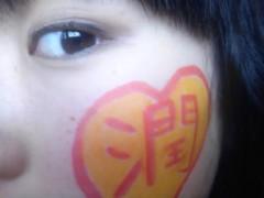 岡 梨紗子 公式ブログ/臨時ニュースです。 画像1