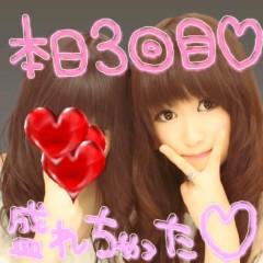 岡 梨紗子 公式ブログ/さんさんさん 画像3