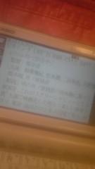 岡 梨紗子 公式ブログ/こころ。 画像2