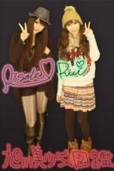 岡 梨紗子 公式ブログ/盛れるプリ機 画像2