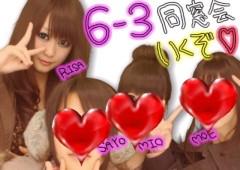 岡 梨紗子 公式ブログ/ぷりくらなう 画像1