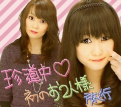 岡 梨紗子 公式ブログ/おやすみ 画像1