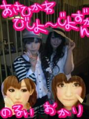 岡 梨紗子 公式ブログ/ご報告 画像1