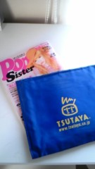 岡 梨紗子 公式ブログ/ただいにゃ 画像1
