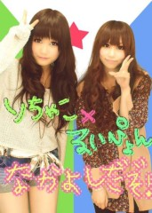 岡 梨紗子 公式ブログ/ぷりくら 画像2