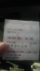 岡 梨紗子 公式ブログ/バスなう 画像1