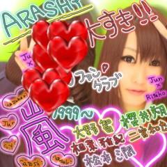 岡 梨紗子 公式ブログ/さすが、親友 画像1