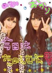 岡 梨紗子 公式ブログ/ぷりあっぷ 画像1