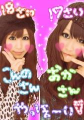 岡 梨紗子 公式ブログ/ぷりあっぷ 画像2