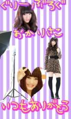 岡 梨紗子 公式ブログ/チャリティーCD 画像1