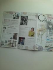 岡 梨紗子 公式ブログ/CALLA 画像2