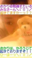 岡 梨紗子 公式ブログ/おばけの時間 画像1