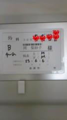 岡 梨紗子 公式ブログ/入院します 画像1