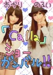 岡 梨紗子 公式ブログ/やだ 画像1