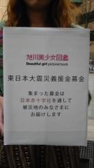 岡 梨紗子 公式ブログ/速報です 画像2