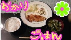岡 梨紗子 公式ブログ/ごっはーん 画像1