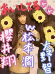 岡 梨紗子 公式ブログ/3D☆大ちゃんやっ!!!! 画像3