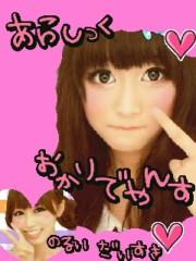 岡 梨紗子 公式ブログ/ネオン 画像1
