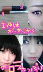 岡 梨紗子 公式ブログ/最新オカリめいくそのさん 画像1