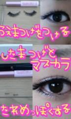 岡 梨紗子 公式ブログ/最新オカリめいくそのに 画像3