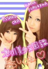 岡 梨紗子 公式ブログ/なげっつ。 画像1