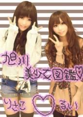 岡 梨紗子 公式ブログ/ルイちゃん出演 画像1