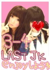 岡 梨紗子 公式ブログ/さんさんさん 画像1