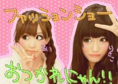 岡 梨紗子 公式ブログ/神的笑。 画像1