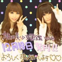 岡 梨紗子 公式ブログ/ぶぉぉぉーっ 画像2
