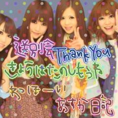 岡 梨紗子 公式ブログ/にゃりがとう 画像1