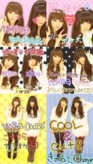 岡 梨紗子 公式ブログ/まだ 画像1