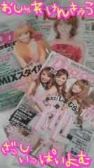 岡 梨紗子 公式ブログ/やったーやったー\^0^/ 画像2