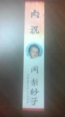 岡 梨紗子 公式ブログ/16年間 画像1