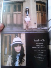 岡 梨紗子 公式ブログ/撮影写真 画像3