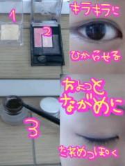 岡 梨紗子 公式ブログ/最新オカリめいくそのに 画像2