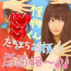 岡 梨紗子 公式ブログ/で、お知らせ 画像2