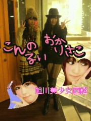 岡 梨紗子 公式ブログ/家事なう 画像1