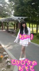 岡 梨紗子 公式ブログ/ぽかぽか 画像1